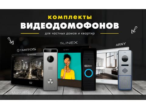 Комплект видеодомофона - надежная охрана вашего дома или квартиры
