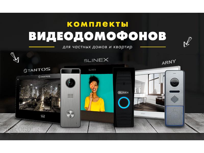 Комплект відеодомофона – надійна охорона вашого будинку чи квартири