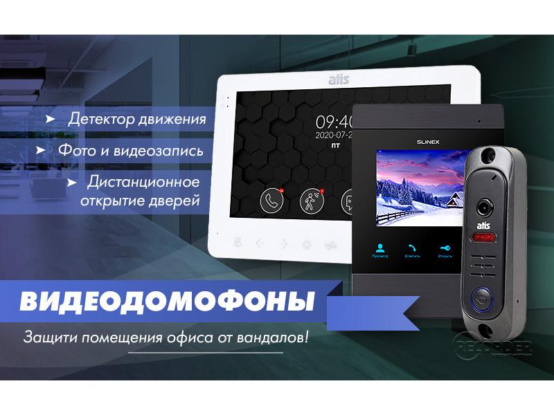 Відеодомофони для офісних приміщень в Івано-Франківську