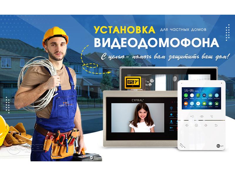 Відеодомофони для приватних будинків - допомога вам захистити ваш дім!