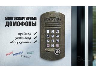 Где заказать многоквартирные домофоны в селах Щастливое, Гора, Чубинское, Пролиски