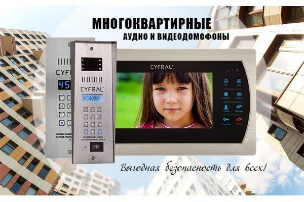 Многоквартирные домофоны в Киеве: выгодная безопасность для всех