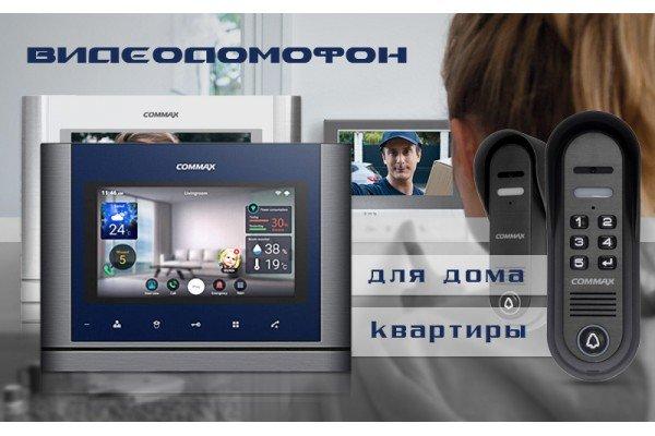 Як правильно вибрати відеодомофон для квартири або будинку?