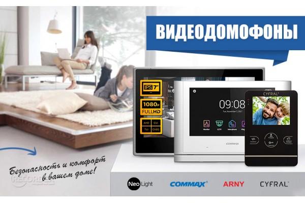 Видеодомофоны Commax, Arny, Atis, Slinex, Neolight и многие другие