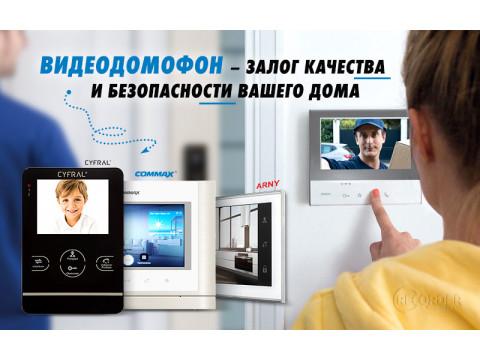 Встановлення відеодомофону для безпеки вашого дому