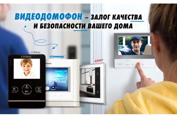 Установка видеодомофона для безопасности вашего дома