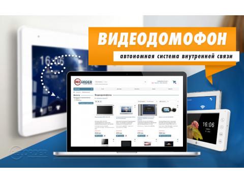 Видеодомофон - автономная система внутренней связи