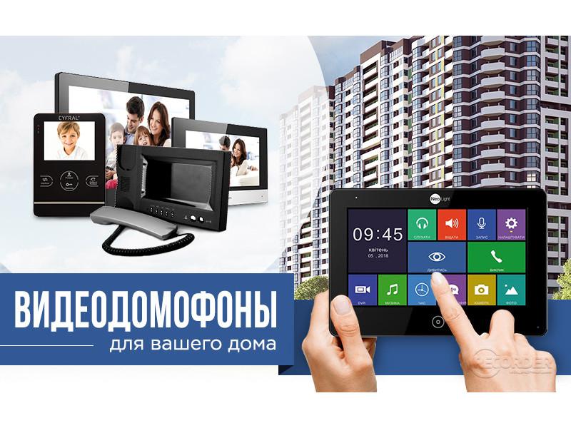 Відеодомофони для квартири в Івано-Франківську