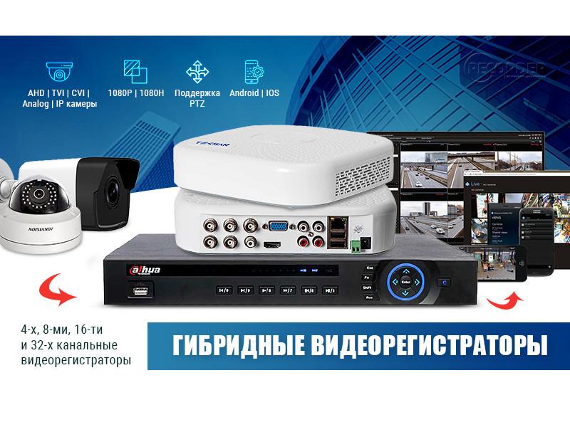 Гібридний відеореєстратор (Hybrid DVR)