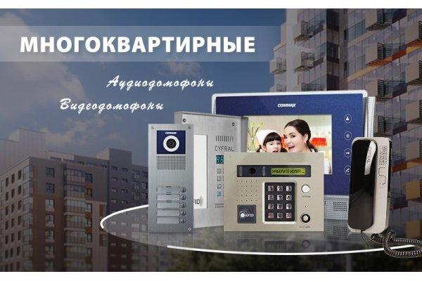 Где заказать многоквартирные домофоны в г.Вишневое