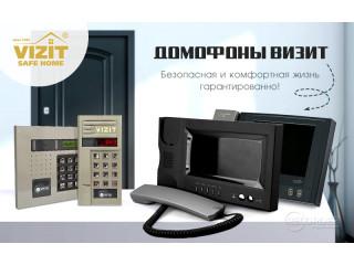 Купить домофон VIZIT