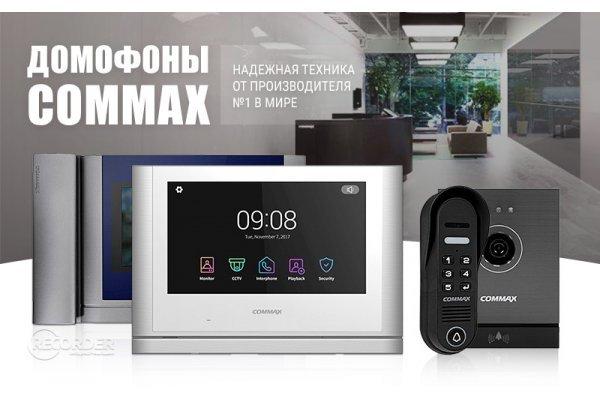 Купить домофон Commax