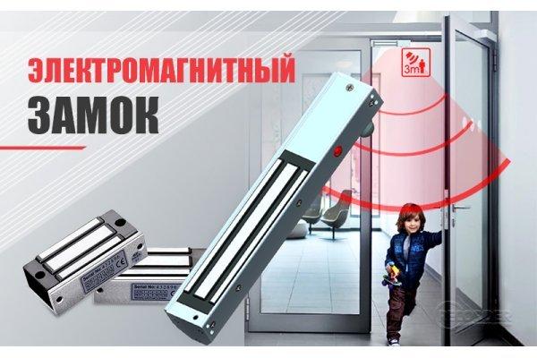 Купить электромагнитный замок в Украине