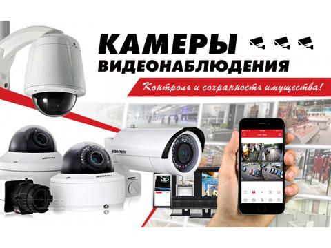 Камера видеонаблюдения - средство контроля и сохранности вашего имущества