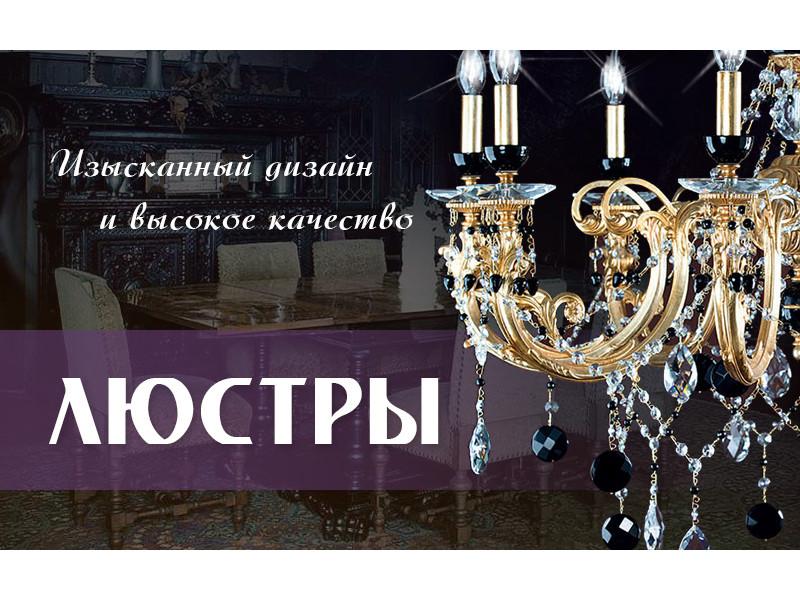 Изысканные люстры в ваш дом