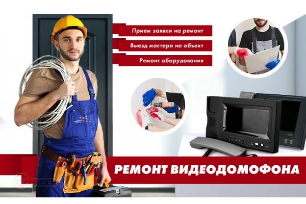 Ремонт видеодомофона в городе Ивано-Франковск