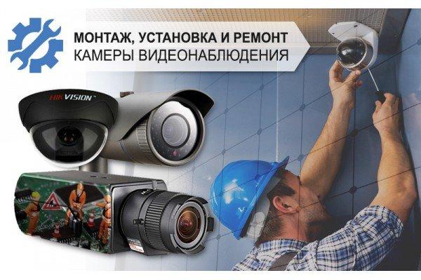 Монтаж, установка и ремонт камеры видеонаблюдения