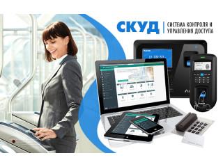 СКУД - система контроля и управления доступа