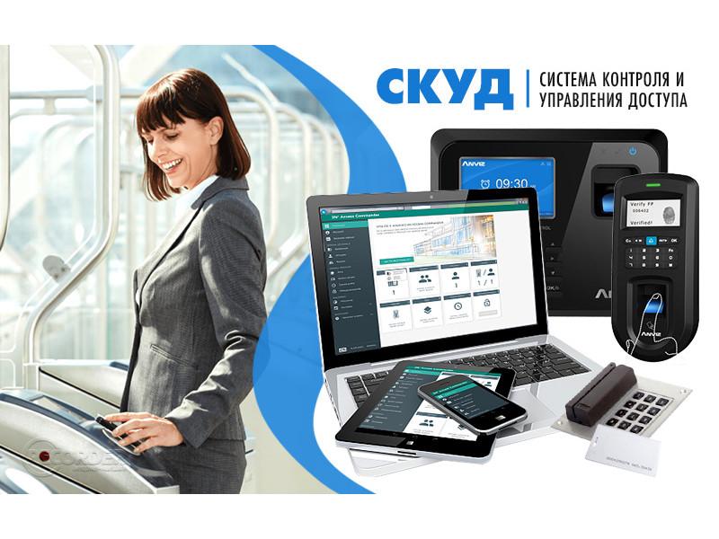 СКУД - система контролю і управління доступом