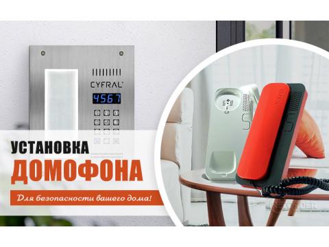 Установка домофона в Борисполі