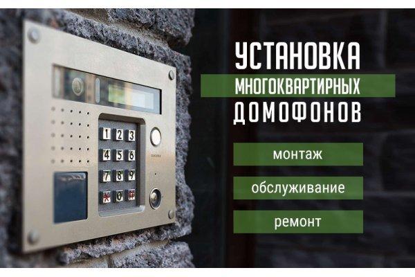 Где заказать установку многоквартирных домофонов в Киеве недорого
