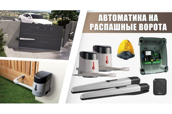 Автоматика на распашные ворота в Борисполе