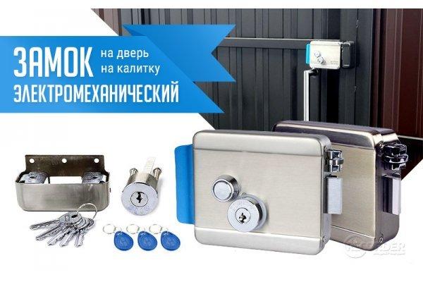 Де недорого купити замок електромеханічний в Україні
