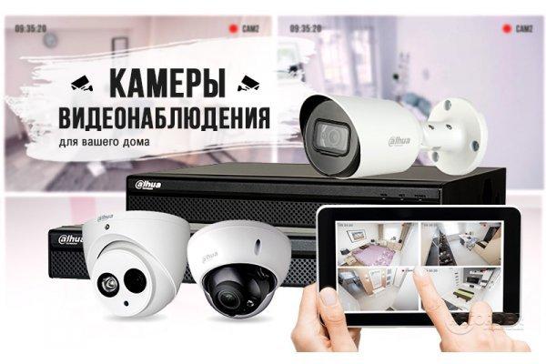 Купити камери відеоспостереження для дому