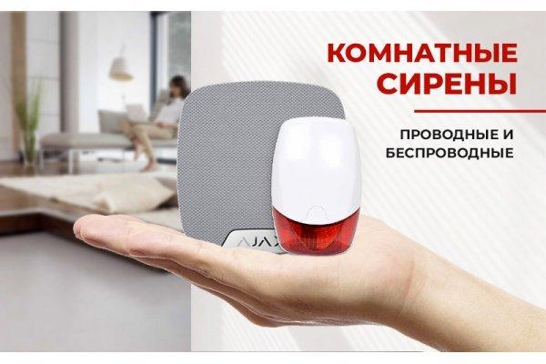 Проводные и беспроводные комнатные сирены для сигнализации