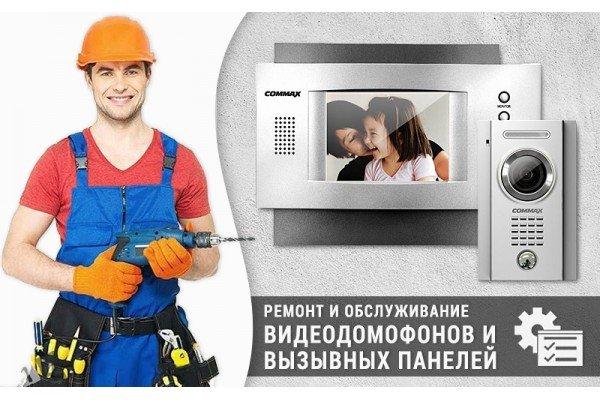 Ремонт и обслуживание видеодомофонов и вызывных панелей