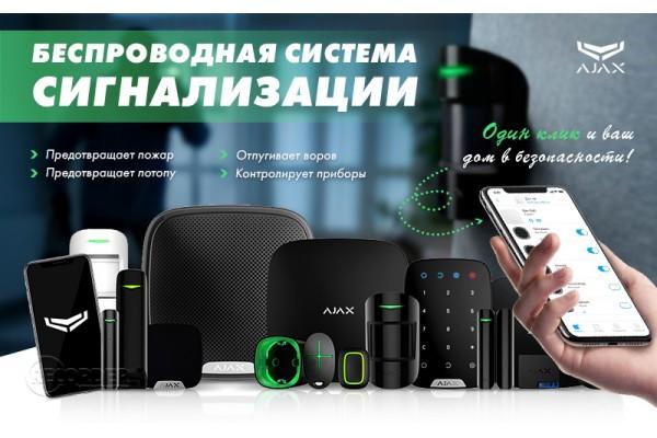GSM Ajax сигнализация - Купить gsm Ajax сигнализацию в городе Ивано-Франковск. Комплект Ajax охранные системы.