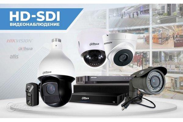 HD-SDi видеонаблюдение