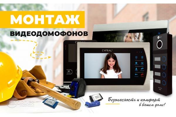 Монтаж видеодомофонов в городе Ивано-Франковск