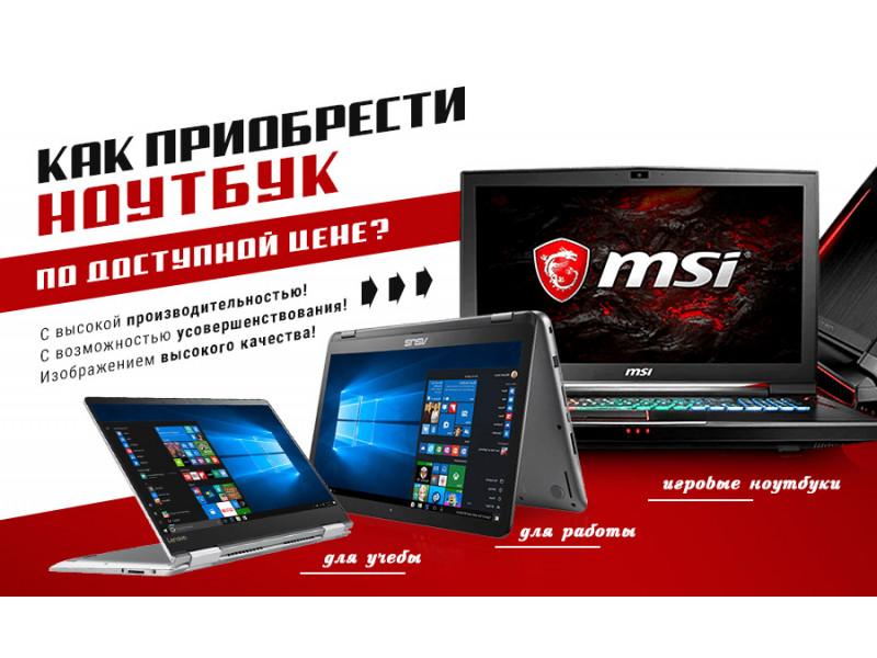 Як купити ноутбук недорого? Чому варто купувати ноутбуки б/у