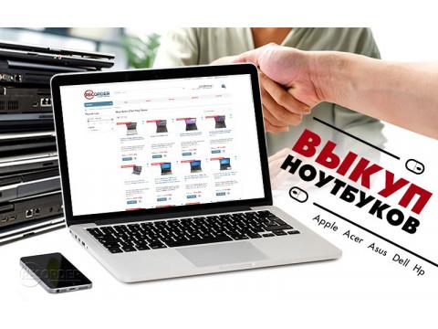Выкуп Ноутбуков Apple, Acer, Asus, Dell, Hp, Lenovo, MSI, Samsung б/у в любом состоянии