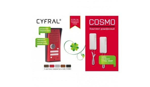 Вызывная панель Cyfral COSMO C-2(Комплект)