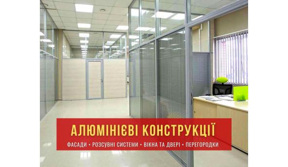 Офисные перегородки ALT 111 Alutech