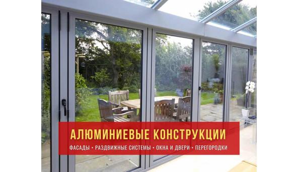 Алюминиевые фасады, раздвижные системы, окна и двери, перегородки