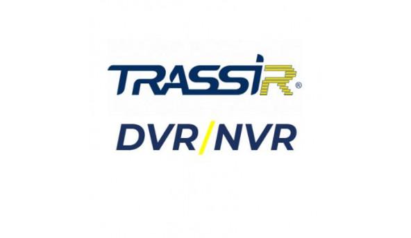 Программная продукция Trassir Trassir_DVR/NVR