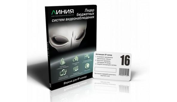 Софт Line IP 16 для камер відеоспостереження