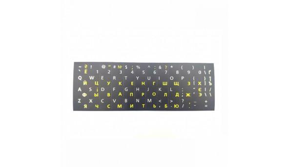 Наклейки на клавіатуру біло-жовті