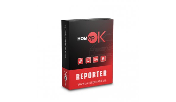 Windows клиент HOMEPOK Reporter для ПО HOMEPOK SMB и HOMEPOK Lite