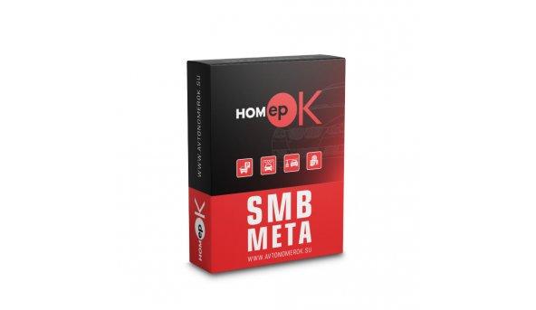 ПО для распознавания автономеров HOMEPOK SMB Meta 64 канала для управления СКУД